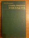 Купить книгу Лещенко П. Н. - Стиль работы командира