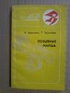 Купить книгу Зарахович И. С.; Трухачева Т. В. - Позывные Марша