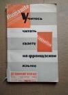 Купить книгу Гак В, Г. - Учитесь читать газету на французском языке