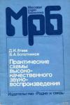 Купить книгу Атаев, Д.И. - Практические схемы высококачественного звуковоспроизведения
