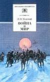 Толстой Л. Н. - Война и мир. В четырех томах. Том 4