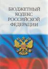 Купить книгу [автор не указан] - Бюджетный кодекс Российской Федерации