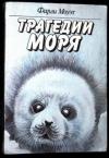 Купить книгу Моуэт, Фарли - Трагедии моря