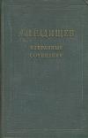 купить книгу А. Н. Радищев - Избранные произведения