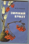 Купить книгу Утенко И. С. - Зимний букет. Второе, дополненное издание.