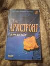 Купить книгу Армстронг Дж.; Митхал С. П. - Живая вода. Чудеса мочевой терапии