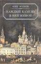 Купить книгу Волков О. - Каждый камень в ней живой. Из истории московских улиц