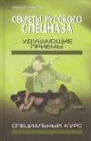 Купить книгу Травников А. И. - Секреты русского спецназа: удушающие приемы (Специальный курс)