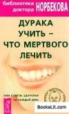 Купить книгу Е. Хамитова, Т. Гарина, Е. Селезнева и др. - Дурака учить - что мертвого лечить, или Советы здоровья на каждый день