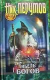 купить книгу Ник Перумов - Гибель богов