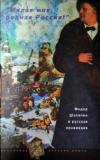Купить книгу  - Милая моя, родная Россия! Федор Шаляпин и русская провинция