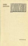 Купить книгу Савва Дангулов - Дипломаты