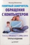 Купить книгу Филиппов, Леонид - Понятный самоучитель обращения с комтьютером