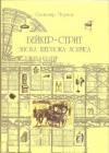 Купить книгу Чернов С. - Бейкер-стрит и окрестности. Эпоха Шерлока Холмса