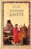 Купить книгу Бонни Шауб, Ричард Шауб - Тропою Данте