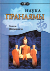 Купить книгу Свами Шивананда - Наука Пранаямы