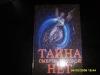 купить книгу Марина Шилова - Тайна смерти, которй нет