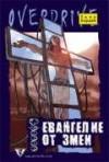 купить книгу Пьер Бордаж - Евангелие от змеи
