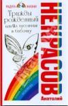 Купить книгу Некрасов Анатолий - Трижды рожденный, или Из гусеницы в бабочку.