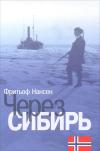 Купить книгу Фритьоф Нансен - Через Сибирь