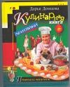Купить книгу Дарья Донцова - Кулинарная книга лентяйки
