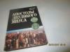Купить книгу Манаков А. - апостолы двуликого януса.