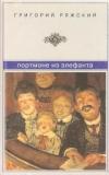 Купить книгу Ряжский Г. - Портмоне из элефанта