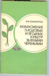 Купить книгу Поликарпова Ф. Я. - Размножение плодовых, ягодных и декоративных культур зелеными черенками.