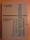 Купить книгу Даниленко Б. П.; Манкевич И. И. - Отечественные и зарубежные магнитофоны: схемы, ремонт. Справочное пособие