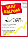 купить книгу Сара Уайт - Основы маркетинга (Шаг за шагом)