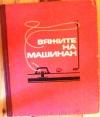 Купить книгу Р. В. Раскутина, Е. В. Маркина - Вяжите на машинах