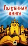 Купить книгу  - Голубиная книга. Русские духовные стихи