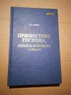 Купить книгу Бэйнс Т. Б. - Пришествие Господа, Израиль и церковь (Собрание)
