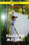 Купить книгу Ю. А. Соколов - Выбери жизнь