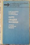 Купить книгу Гершензон Евгений Михайлович, Малов Николай Николаевич - Курс общей физики. Оптика и атомная физика