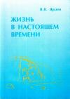 Купить книгу В. В. Ярцев - Жизнь в настоящем времени