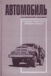 Купить книгу Кленников, В.М. - Автомобиль (учебник водителя первого класса)