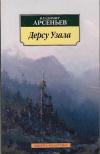 Купить книгу Арсеньев, В. - Дерсу Узала
