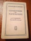 Купить книгу Бронштейн И. Н.; Семендяев К. А. - Справочник по математике для инженеров и учащихся ВТУЗОВ