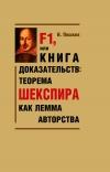 Пешков Игорь Валентинович - F1, или Книга доказательств. Теорема Шекспира как лемма авторства.