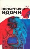 Купить книгу Снисаренко, А. Б. - Эвпатриды удачи. Трагедии античных морей