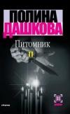 купить книгу Дашкова Полина - Питомник том 2