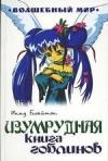 Купить книгу Энид Блайтон - Изумрудная книга гоблинов