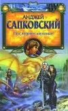 Купить книгу Анджей Сапковский - Последнее желание