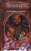 купить книгу Никитин Юрий - Передышка в Барбусе