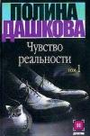 Дашкова Полина - Чувство реальности. Том 1