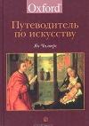 Купить книгу Ян Чилверс - Путеводитель по искусству