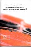 Купить книгу Серегин И. Г. - Ветеринарно-санитарная экспертиза икры рыбной