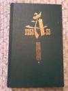 Купить книгу Абэ Кобо - Избранное