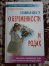 Купить книгу Зайцев С. М. - Главная книга о беременности и родах